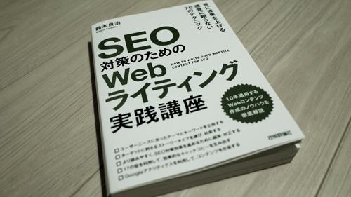 SEO対策のためのWebライティング実践講座